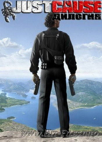 Just Cause & Just Cause 2 (2011/Rus/RePack)