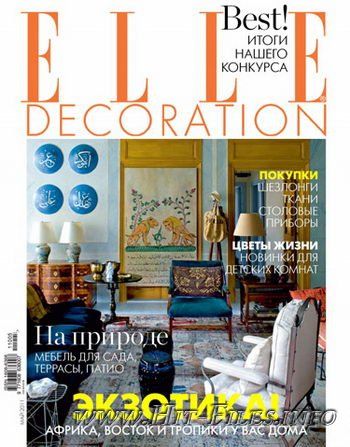 ELLE Decoration - №5 ( Май ) 2011
