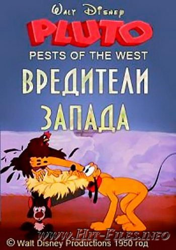 Вредители Запада / Pests of the West ( 1950 / DVDRip )
