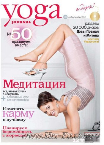 Yoga Journal - №50 ( Ноябрь-Декабрь 2012 )