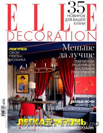 ELLE Decoration - №6 ( Июнь ) 2011