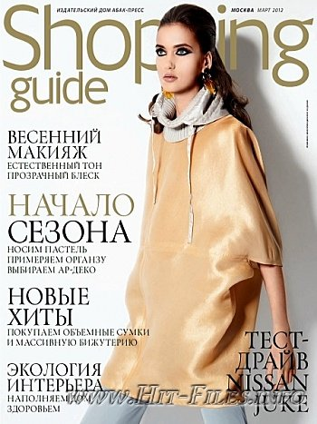 Shopping Guide - №3 ( Март ) 2012