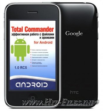 Total Commander ( 2012 / Android )