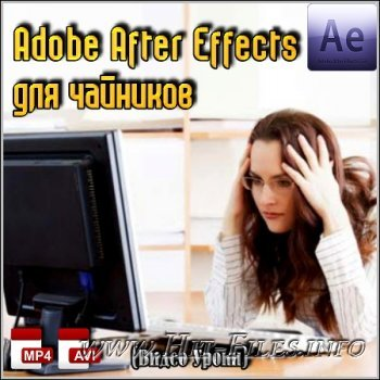 Adobe After Effects для чайников